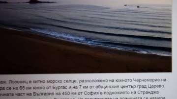 Уеб-камерата на плаж Лозенец угасна, вероятно заради траленето на бяла мида