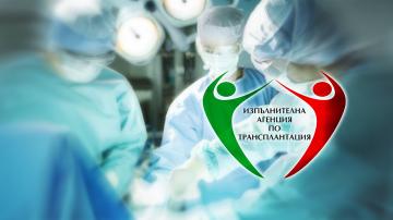 Административни спънки отлагат белодробните трансплантации