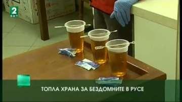 Топла храна за бездомните в Русе