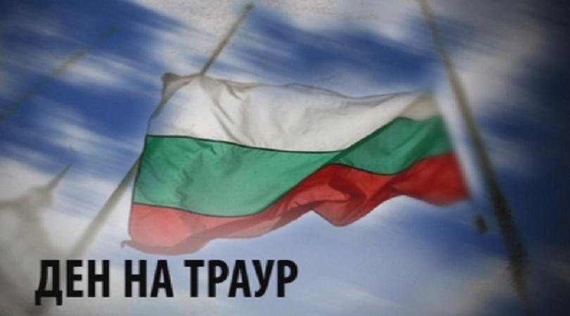 снимка 1 14 април е обявен за ден на национален траур в България