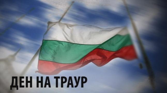 14 април е обявен за ден на национален траур в България