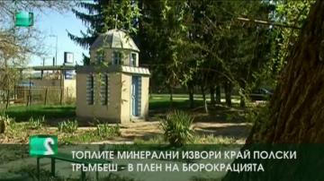Топлите минерални извори край Полски Тръмбеш в плен на бюрокрацията