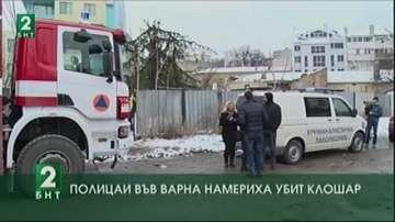 Полицаи във Варна намериха убит клошар