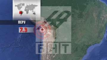 Най-малко 2-ма загинали и 65 ранени при силното земетресение в Перу