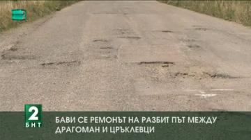 Бави се ремонтът на път в окаяно състояние между Драгоман и Цръклевци