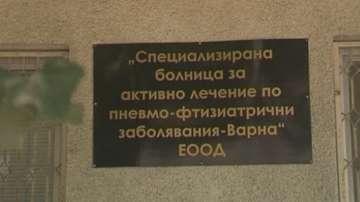 Спасиха тубдиспансера във Варна от закриване