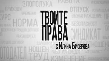 БНТ с нова рубрика: Твоите права - за нарушаване на трудовите ни права