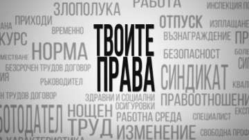 Твоите права: Хиляди българи измамени в Германия