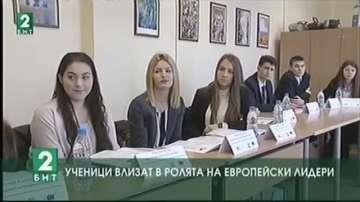 Ученици влизат в ролята на европейски лидери
