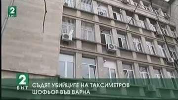 Съдят убийците на таксиметров шофьор във Варна