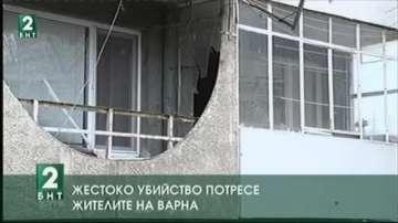 Жестоко убийство потресе жителите на Варна