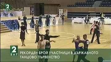Рекорден брой участници в държавното танцово първенство