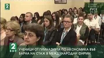 Ученици от гимназията по икономика във Варна на стаж в международни фирми