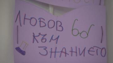 Иновативен проект направи атмосферата по-приветлива в 4 училища в София