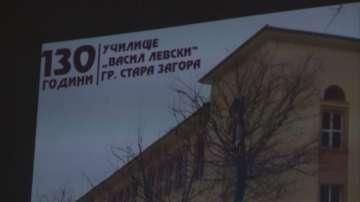 130 г. от основаването си отбелязва средно училище Васил Левски в Стара Загора