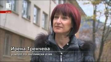 Учител от ново поколение - Ирена Тренчева