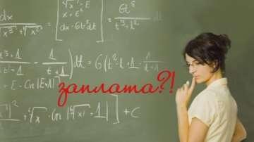 Синдикати: Ниското заплащане е само една от причините за кризата в образованиетo