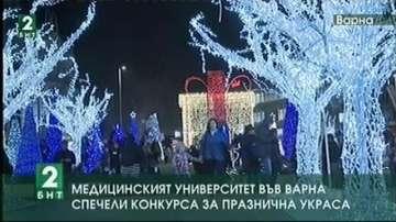Медицинският университет във Варна спечели конкурса за коледна украса