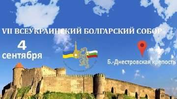 Над 10 хиляди българи се очакват на събора в Украйна (НА ЖИВО)