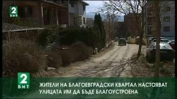 Жители на благоевградски квартал настояват улицата им да бъде благоустроена