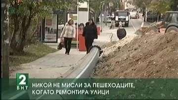 Никой не мисли за пешеходците, когато ремонтира улици
