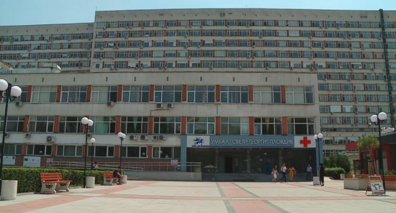 Снимка: Абсурден случай в Университетската болница Свети Георги в Пловдив