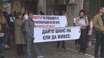 Протест на нуждаещи се от белодробни трансплантации