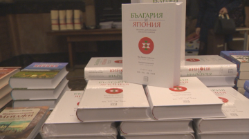 Представиха книга за 110-годишната българо-японска дипломатическа сага