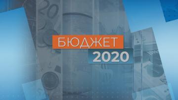 Бюджет 2020 предвижда 10% ръст на заплати, повече пари за здраве и образование
