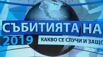 Събитията на 2019 - новинарският обзор на БНТ тази вечер от 21 ч
