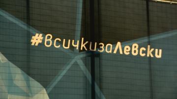 Феновете на Левски събраха сумата, необходима за клуба за НАП