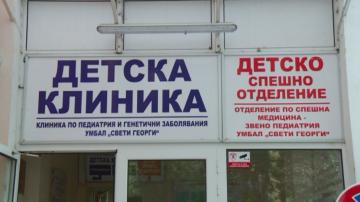 Ученици даряват за нова сграда на Детската клиника в Пловдив