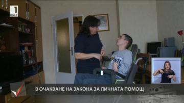 Ще успеят ли бъдещите депутати да регламентират грижата за хората с увреждания