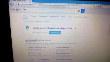 Блокиран е сайтът на ЦИК