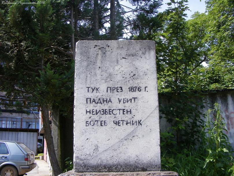 снимка 5 4-метров трибагреник се развява в кв. Лъгът Троян