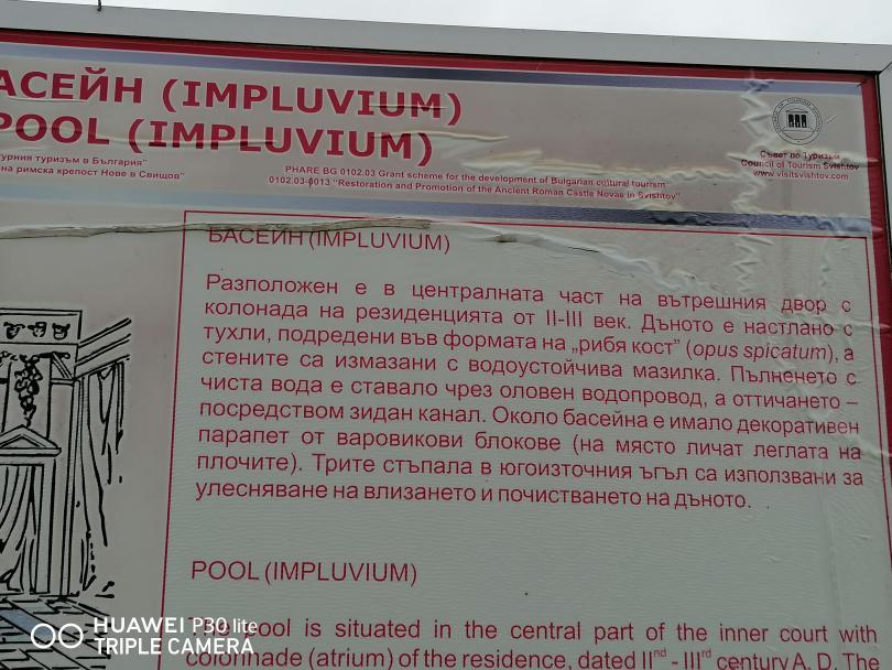 снимка 1 Пазителите на Нове край Свищов