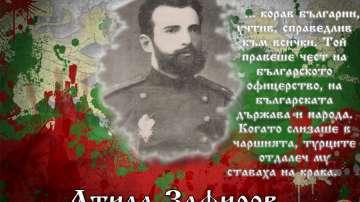 генерал-майор Атила Зафиров