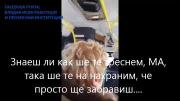 Лошо отношение на шофьор в автобус 59