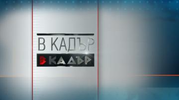 Тази вечер В кадър:  Филмът Черни пътища на Иво Никодимов