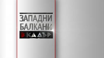 """Тази вечер """"В кадър Западни Балкани"""": Македония: пет разказа за Европа"""