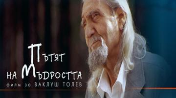 Документален филм за живота и идеите на Ваклуш Толев в Дома на киното