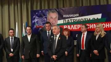 Представиха евролистата на коалиция Патриоти за Валери Симеонов