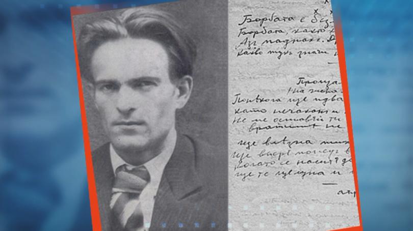 Снимка: Намериха три неизвестни стихотворения на Вапцаров