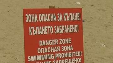 Забраниха къпането на Офицерския плаж във Варна