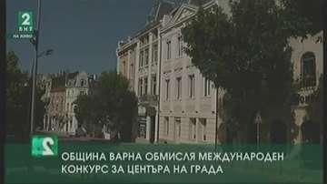 Община Варна обмисля международен конкурс за центъра на града