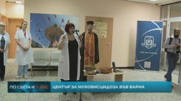Център за муковисцидоза във Варна