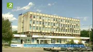 Община Девня намали дълговете си с над 60%
