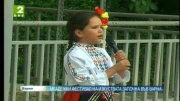 Младежки фестивал на изкуствата започна във Варна