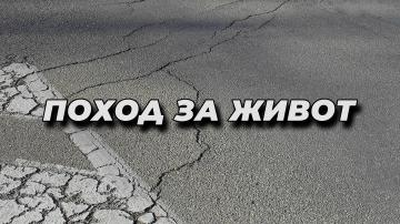 """Протест """"Поход за живот"""" се провежда във Варна след смъртта на велосипедист"""