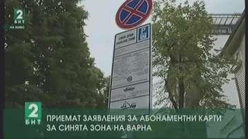 Приемат заявления за абонаментни карти за Синята зона във Варна